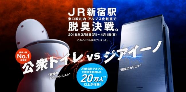 期間中20万人が体験し、出口調査の89%が効果を実感!公衆トイレ vs ジアイーノ、JR新宿駅での脱臭決戦の結果を公開