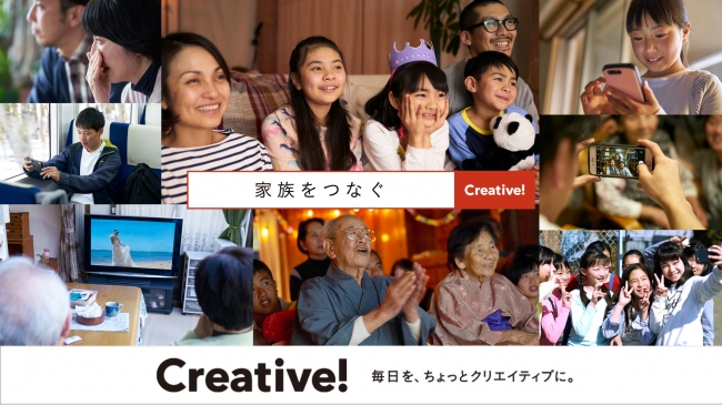 「母の日ギフト」に大きな誤解!欲しいのは「家族の元気な姿」と「月5回の親孝行」。会えなくてもつながっていたい、離れて暮らす家族の想いを描くムービー『Creative!「家族をつなぐ」』、本日公開!