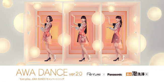 "Perfumeがあなたの""手の中で踊る""!""温水泡洗浄""がテーマのタテ型 新MV「Everyday」-AWA DANCE Ver.2.0- をYoutubeとパナソニックWEBサイトで本日公開!"