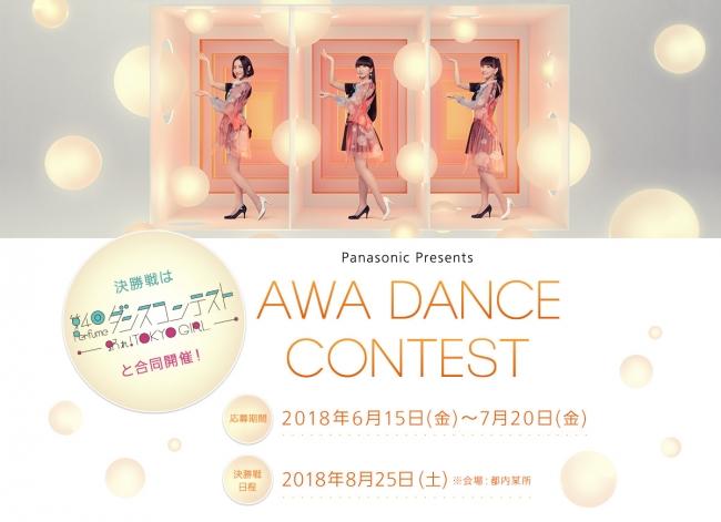 「AWA DANCE CONTEST」開催決定!課題曲は、公開1週間で動画再生800万回※を突破した新MV「Everyday」-AWA DANCE Ver.2.0-の楽曲「Everyday」!