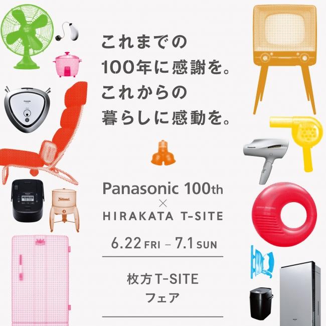 「Panasonic 100th×HIRAKATA T-SITE これまでの100年に感謝を。これからの暮らしに感動を。」~大阪府枚方市で開催
