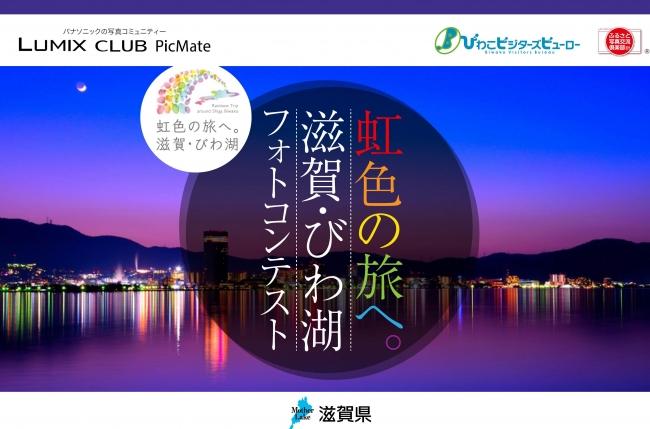 「虹色の旅へ。滋賀・びわ湖フォトコンテスト」を開催!【LUMIX CLUB PicMate】