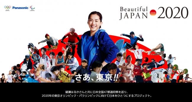 """""""さぁ、東京!""""東京2020オリンピックまで、あと2年。ビューティフルジャパンが出会ったアスリートたち"""
