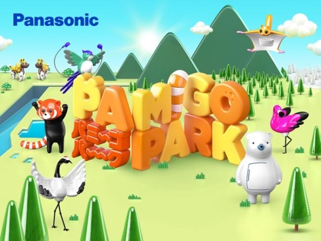 1000万人が登録するCLUB Panasonicのスマホアプリ内で新コンテンツ公開!環境保全団体WWFジャパンが監修絶滅危惧動物を集めて学べるゲームPamigo Park(パミーゴパーク)