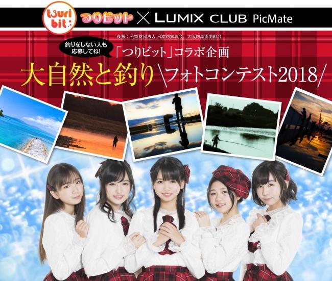 今年で4年目!人気アイドルグループ「つりビット」が審査!「大自然と釣りフォトコンテスト2018」開催【LUMIX CLUB PicMate】