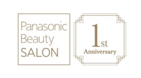 【Panasonic Beauty SALON銀座】 オープン1周年記念キャンペーンを実施。