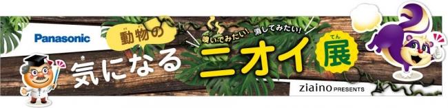 動物たちの強烈なニオイ VS ジアイーノ!「嗅いでみたい!消してみたい!動物の気になるニオイ展」9/12(水)から東武動物公園にて開催