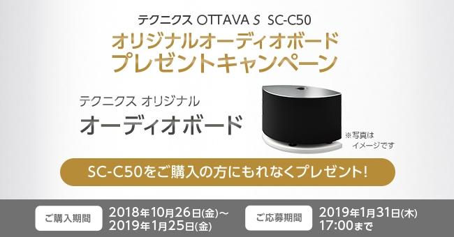 Technics(テクニクス) ワイヤレススピーカー SC-C50をご購入でオリジナルオーディオボードをプレゼント!