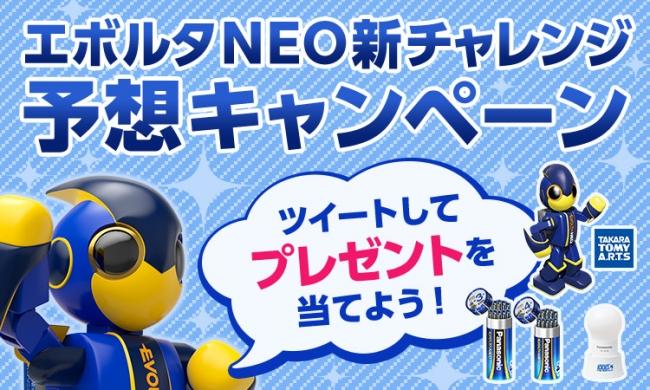 エボルタNEO「新チャレンジ予想キャンペーン」実施中!新チャレンジは9月24日生放送にて発表!