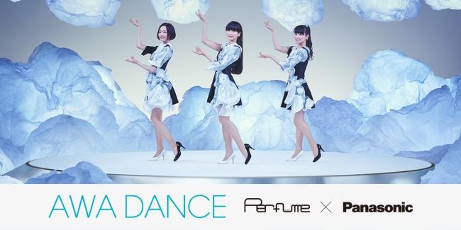 """テーマは""""泡""""!Perfumeとパナソニックのコラボが実現!新曲「Everyday」のMVショートver.「Everyday」-AWA DANCE edit-をYoutubeで全世界先行公開!"""