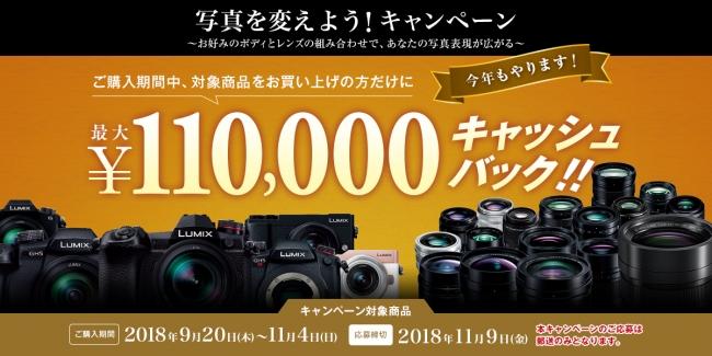 最大11万円キャッシュバック!LUMIXで『写真を変えよう!キャンペーン』を実施中!