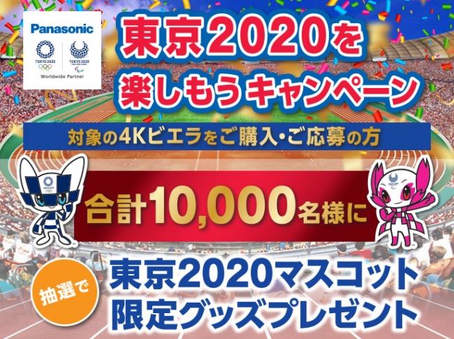 パナソニックで、東京2020を楽しもうキャンペーン!抽選で10,000名に東京2020マスコット限定グッズをプレゼント