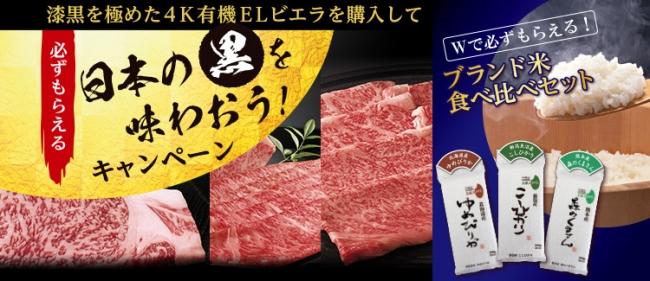 テレビとお肉の意外な組み合わせ!?4K有機ELビエラ購入で、こだわりの国産「黒」毛和牛がもれなく当たる!Wプレゼントで人気ブランド米も!