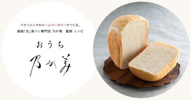 パナソニックのホームベーカリーで作る、高級「生」食パン専門店 乃が美監修の『おうち乃が美』のレシピを公開
