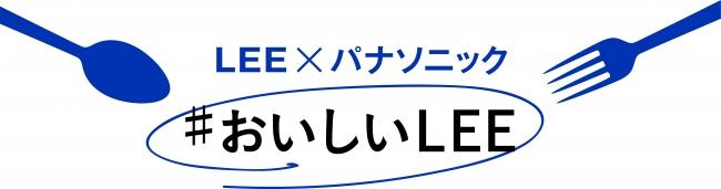 インスタグラムの素敵な世界観がリアルに再現!LEE×パナソニック「#おいしいLEE」ギャラリー&実演会