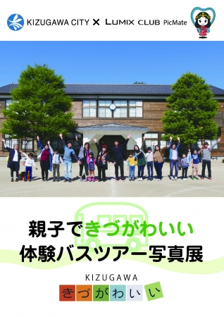 パナソニックセンター大阪で「親子できづがわいい体験バスツアー写真展」を開催!