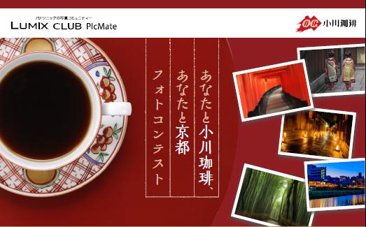 初開催!「あなたと小川珈琲、あなたと京都フォトコンテスト」~京都、珈琲の魅力を写真で発信~【LUMIX CLUB PicMate】