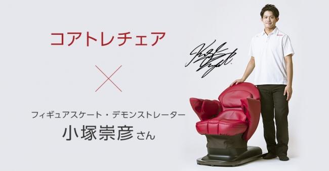 座ってできる体幹トレーニング「コアトレチェア」体験イベントを、6/17(土)、18(日) 名古屋で実施!元フィギュアスケート選手 小塚崇彦さんのトークショーも開催 (6/17)
