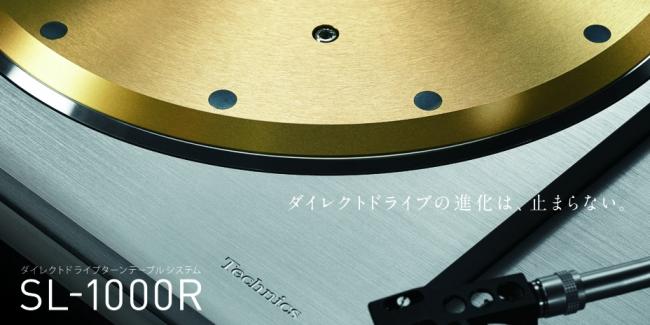 アナログレコードファン必聴!今、話題のレコードプレーヤーTechnics SL-1000Rを東京インターナショナルオーディオショウに出展!