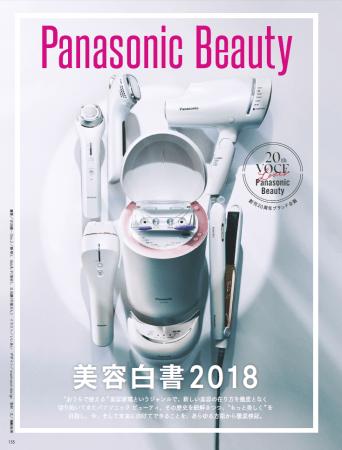 トレンド評論家 牛窪恵さん × 美容専門誌『VOCE』監修による完全保存版!Panasonic Beauty が「美容白書2018」発表