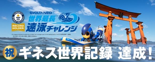 小さなロボットが3kmを泳ぎきった!エボルタNEO世界最長遠泳チャレンジ「ギネス世界記録(TM)達成キャンペーン」
