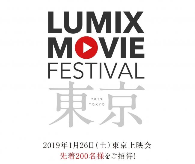 パナソニックの動画祭「LUMIX MOVIE FESTIVAL」東京上映会 先着200名様ご招待!思わずその土地に訪れたくなる地域PR動画を上映。【LUMIX CLUB PicMate】