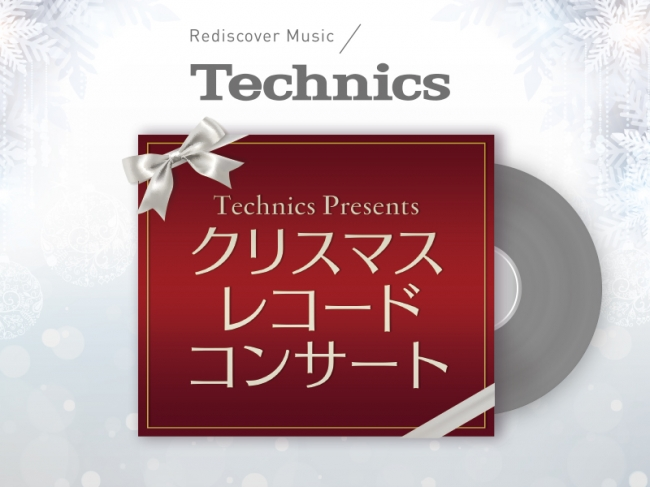 クリスマスは極上のアナログレコードのサウンドを!Technics Presents「クリスマス レコードコンサート」開催