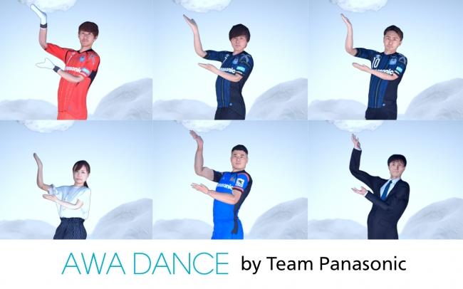 【第1弾が公開1週間で動画再生200万回突破】Panasonic×Perfume 第2弾MV「AWA DANCE by Team Panasonic」本日初公開!