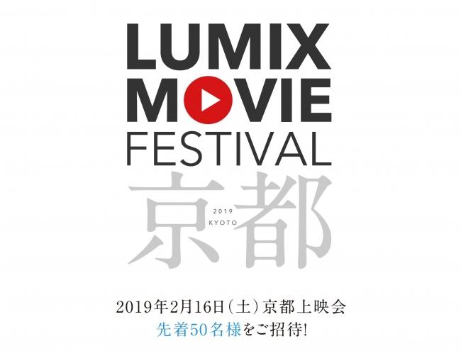 京都上映会 先着50名様ご招待!パナソニックの動画祭「LUMIX MOVIE FESTIVAL」思わずその土地に訪れたくなる地域PR動画を上映。【LUMIX CLUB PicMate】