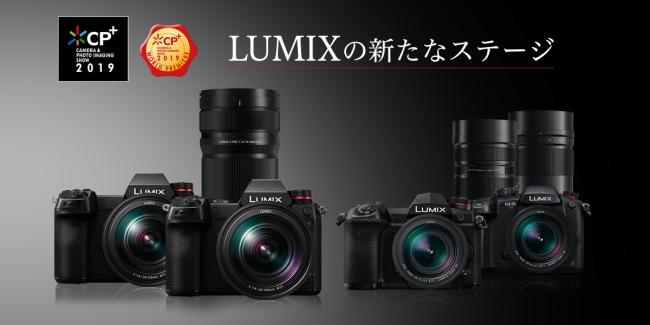 LUMIX フルサイズミラーレス一眼カメラ S シリーズをいち早くトライ!CP+2019パナソニックブースにて、妥協なき表現力をご体感ください。