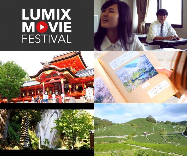 京都府「やましろ」で上映会開催!パナソニックの動画祭「LUMIX MOVIE FESTIVAL」思わずその土地に訪れたくなる地域PR動画を上映。【LUMIX CLUB PicMate】