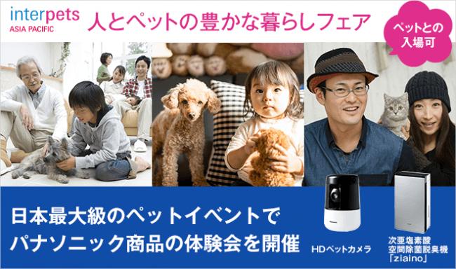 日本最大級のペットイベント『インターペット2019』にパナソニックが今年も出展! 話題のHDペットカメラとジアイーノをご体感ください!