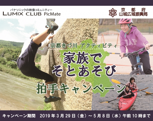 京都観光は南部が熱い!!大型GW、京都南部のアクティビティを体験してみませんか?「京都きづ川アクティビティ 家族でそとあそび」拍手キャンペーンを開催!パナソニック LUMIX CLUB PicMate