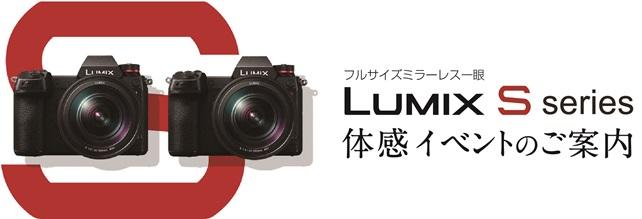 LUMIXブランドの新たな発信拠点「LUMIX GINZA TOKYO」が4月20日にオープン。フルサイズミラーレス一眼「LUMIX Sシリーズ」の体感イベントを開催!