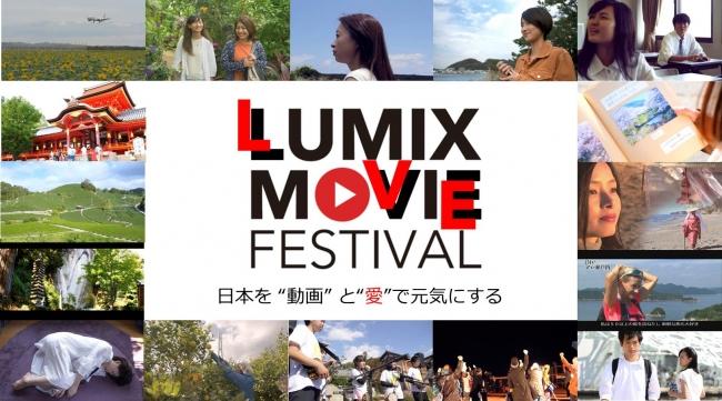 尾道「猫の楽園」で野外上映会開催!パナソニックの動画祭「LUMIX MOVIE FESTIVAL」思わずその土地に訪れたくなる地域PR動画を上映。【LUMIX CLUB PicMate】
