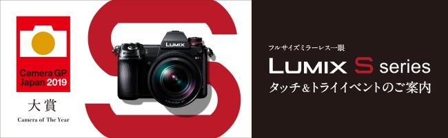 LUMIX S1R「カメラグランプリ2019大賞」受賞記念!LUMIX GINZA TOKYOにてLUMIX Sシリーズ タッチ&トライイベントを開催!