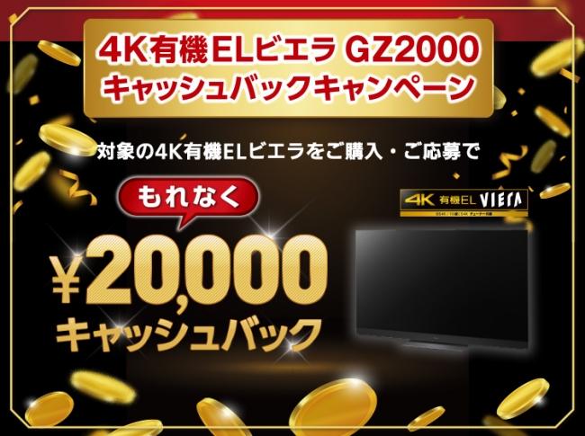 4K有機ELビエラ GZ2000 キャッシュバックキャンペーン!もれなく20,000円キャッシュバック!