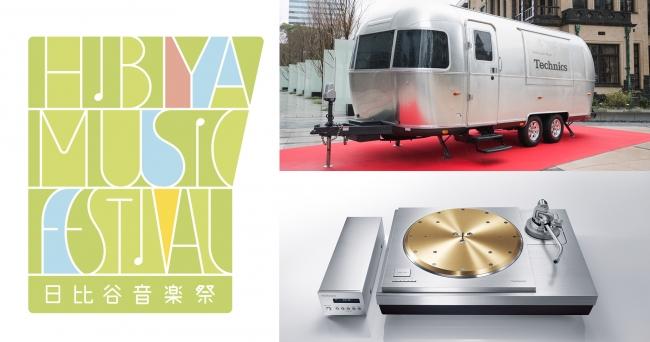 日比谷音楽祭でTechnicsの音響システムによる試聴が体験できる。「Technics Sound Trailer」と「レコードコンサート」で極上のサウンドを!