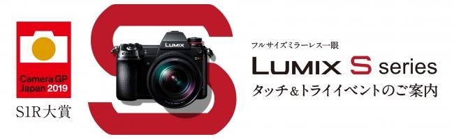 LUMIX S1R「カメラグランプリ2019大賞」受賞記念!写真家 × 開発者トークショー・Sシリーズタッチ&トライイベントを開催!