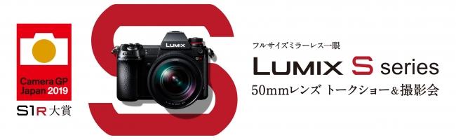 LUMIX S1R「カメラグランプリ2019大賞」受賞記念!写真家 河野英喜氏とLUMIX開発陣による50mmレンズ トークショー&撮影会を開催!