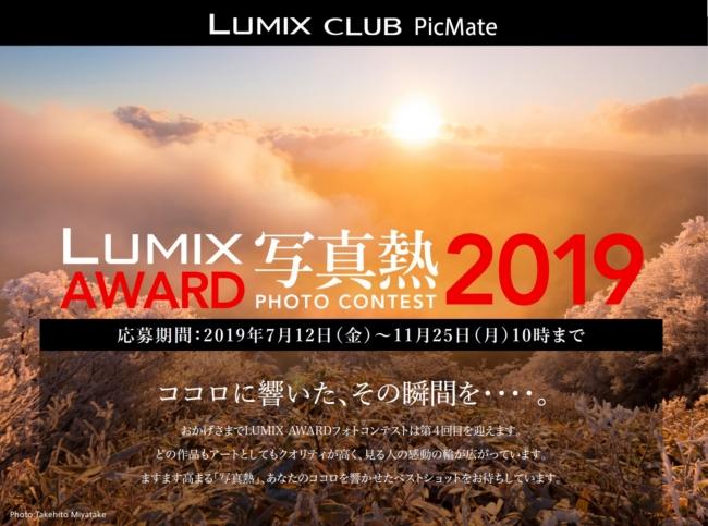 LUMIX GINZA TOKYO オープン記念!LUMIX AWARD 2019開催!【パナソニック LUMIX CLUB PicMate】