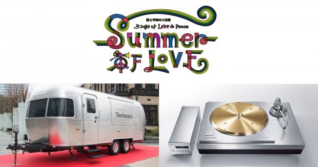 万博記念公園「SUMMER OF LOVE ~愛と平和の3日間~」イベントに「Technics Sound Trailer」が登場!テクニクスの音響システムによる試聴を体験ください!