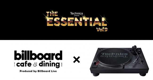 Technics Presents「The Essential Vol.9」はスペシャルプログラム!DMC JAPAN FINAL前夜にDMC世界チャンピオンなど豪華DJが登場!