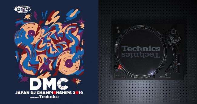 Technicsがサポートする「DMC JAPAN DJ CHAMPIONSHIP 2019 FINAL」を8月24日(土)に開催。今年世界に挑戦する日本代表ターンテーブリスト称号は誰の手に!