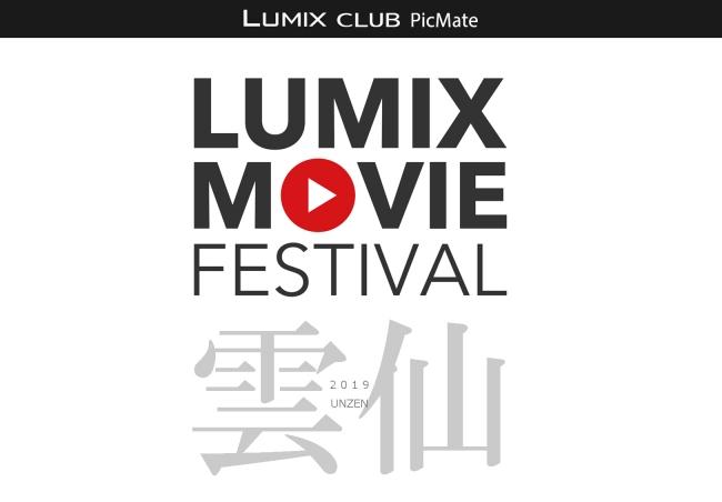 夏休みは雲仙温泉へ!パナソニックの動画祭「LUMIX MOVIE FESTIVAL」 UNZEN△FES.会場内で上映決定。【LUMIX CLUB PicMate】