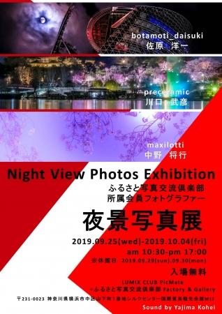 """Night View Photos Exhibition""夜景写真展を横浜で開催【パナソニック LUMIX CLUB PicMate 】"