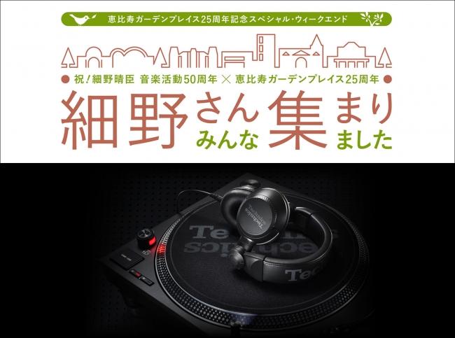 Technics SL-1200MK7が「細野さんで踊ろう! Presented by 音楽ナタリー」に登場!DJモニタリングヘッドホン新モデルも初出展!