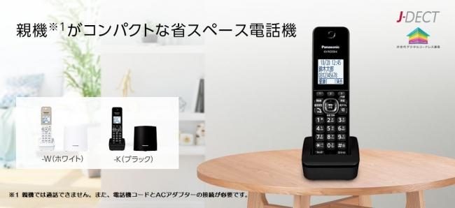 「固定電話ってみんな使っているの? 」使用実態調査結果発表。パナソニックから親機がコンパクト設計の電話機新発売
