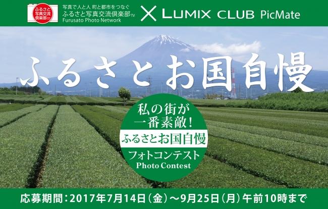 ふるさと写真交流倶楽部とLUMIX CLUB PicMateによる「私の街が一番素敵!ふるさとお国自慢フォトコンテスト」を開催!賞品には日本各地の名産品をご用意!