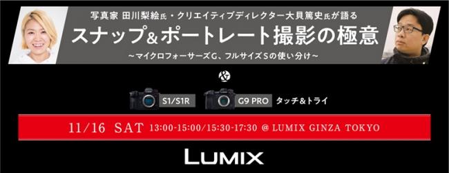 写真家 田川梨絵氏、クリエイティブディレクター大貝篤史氏が語る、スナップ&ポートレート撮影の極意。11/16(土)LUMIX GINZA TOKYOにてトークショー開催!